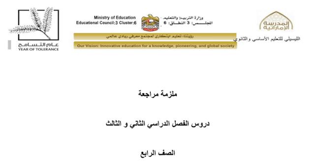 ملزمة مراجعة الفصل الثاني والثالث في التربية الاسلامية للصف الرابع 2018-2019
