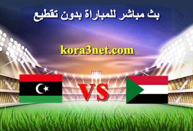 مباراة السودان وليبيا