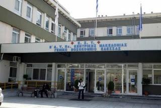 Aridaia News: Ανακοίνωση του Νοσοκομείου Έδεσσας