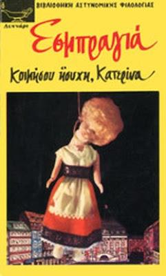 koimisou-isixi-katerina