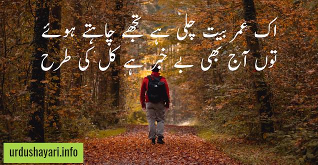 thori thori sad love shayri in urdu for gf and boyfriend - 2 line poetry for