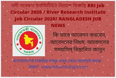 Bangladesh Job News, চাকরির পত্রিকা আজকের, নিয়োগ বিজ্ঞপ্তি, নিয়োগ বিজ্ঞপ্তি ২০২০, নিয়োগ বিজ্ঞপ্তি 2020, daily education, চাকরির খবর পত্রিকা, চাকরির খবর ২০২০ সরকারি,চাকরির খবর ২০২০,চাকরির খবর apk,চাকরির খবর bd jobs,