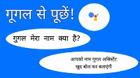 गुगल मेरा नाम क्या है? मेरी जन्मदिन कब है【Google Mera Naam Kya Hai】