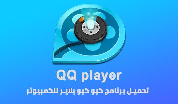 تحميل برنامج QQ player من ميديا فاير اخر اصدار 2021