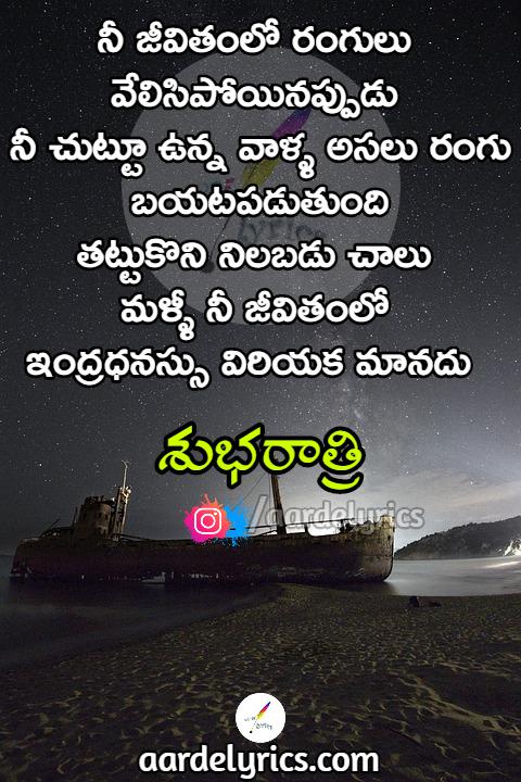 Nee Jivithamlo Quotes Telugu Quotes Aarde Lyrics Quotes Good Night Aarde Lyrics