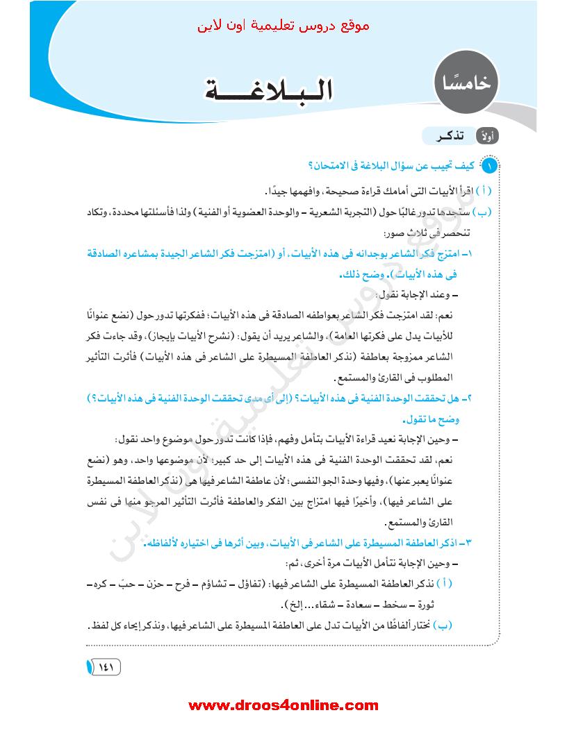 اقوى مراجعة نهائية لغة عربية( بلاغة)من الأضواء للثانوية العامة 2021