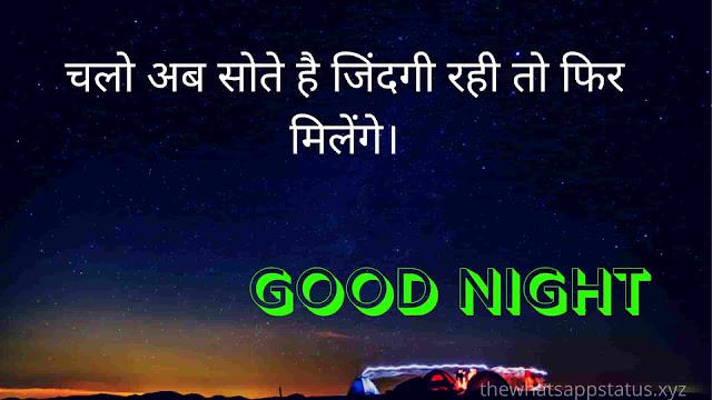Good Night Shayari hindi Images 2020 (13)