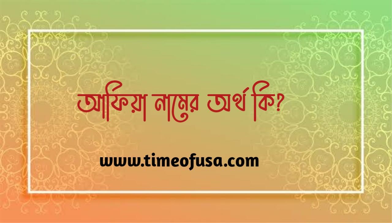 আফিয়া শব্দের অর্থ কি ?, Afiya, আফিয়া নামের ইসলামিক অর্থ কী ?,  Afiya meaning, আফিয়া নামের আরবি অর্থ কি, Afiya meaning bangla, আফিয়া নামের অর্থ কি ?, Afiya meaning in Bangla, আফিয়া কি ইসলামিক নাম, Afiya name meaning in Bengali, আফিয়া অর্থ কি ?, Afiya namer ortho, আফিয়া, আফিয়া অর্থ, Afiya নামের অর্থ