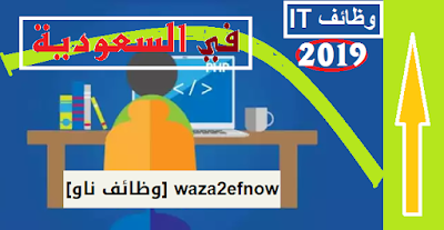 وظائف it في السعودية - مطلوب مبرمجين ومهندسين للعمل بشركات كبري | وظائف ناو