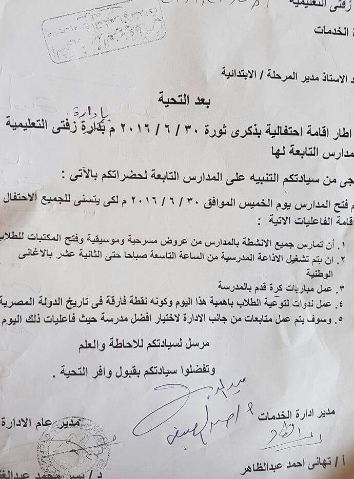 يوم 30/6 اجازة رسمية للعاملين بالدولة الا المدرسين والاداريين ملزمين بفتح المدارس بذلك اليوم