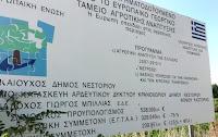 Αρδευτικό δίκτυο Κρανοχωρίου Δήμου Νεστορίου