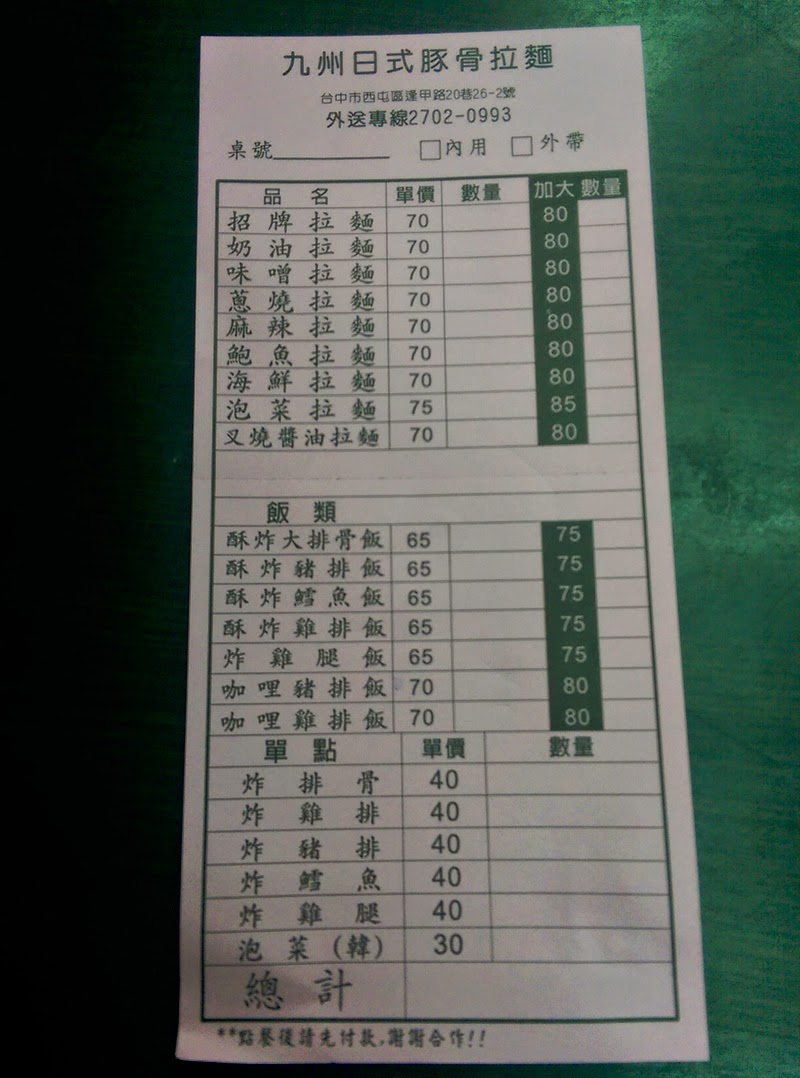 IMAG1808 - 【逢甲夜市】九州日式豚骨拉麵