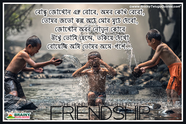 Famous Bengali Friendship Quotations Friendship Messages In Bengali