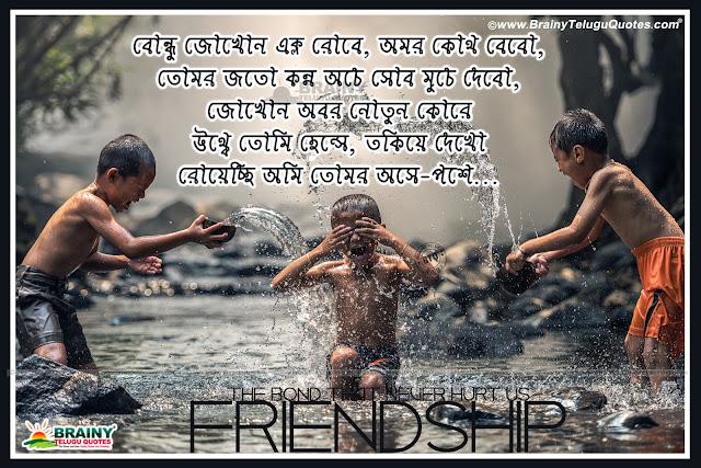 Friendship Quotes In Bangla Font : Famous bengali friendship quotations messages