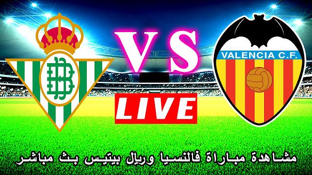 مشاهدة مباراة فالنسيا وريال بيتيس بث مباشر بتاريخ 29-02-2020 الدوري الاسباني