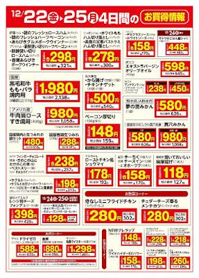 【PR】フードスクエア/越谷ツインシティ店のチラシ12/22(金)〜12/25(月) 4日間のお買得情報