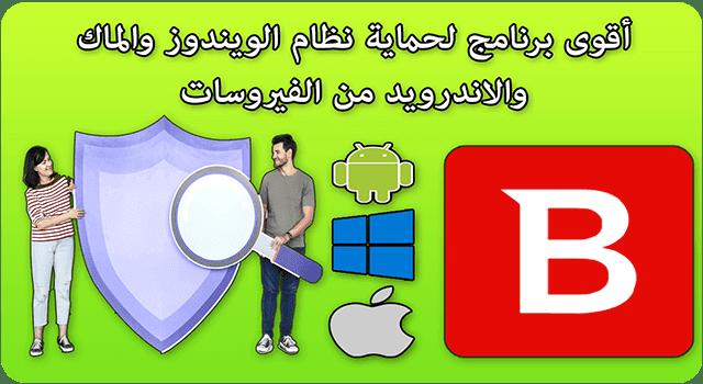 أقوى انتي فايروس مجاني لحماية نظام التشغيل الويندوزوالماك والاندرويد من الفيروسات