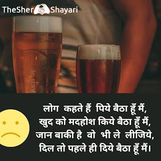 Sharabi Shayari and status In Hindi