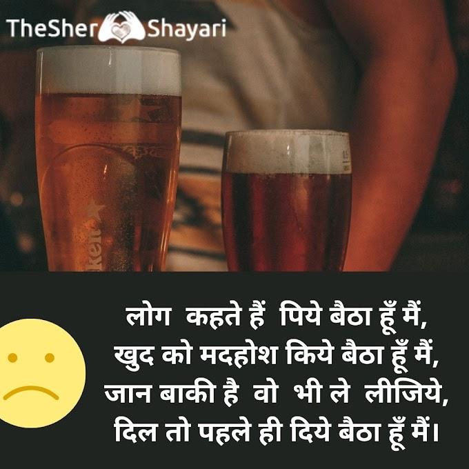 1000+ New शराबी 🥂 Shayari & Shayari Attitude Status Hindi.