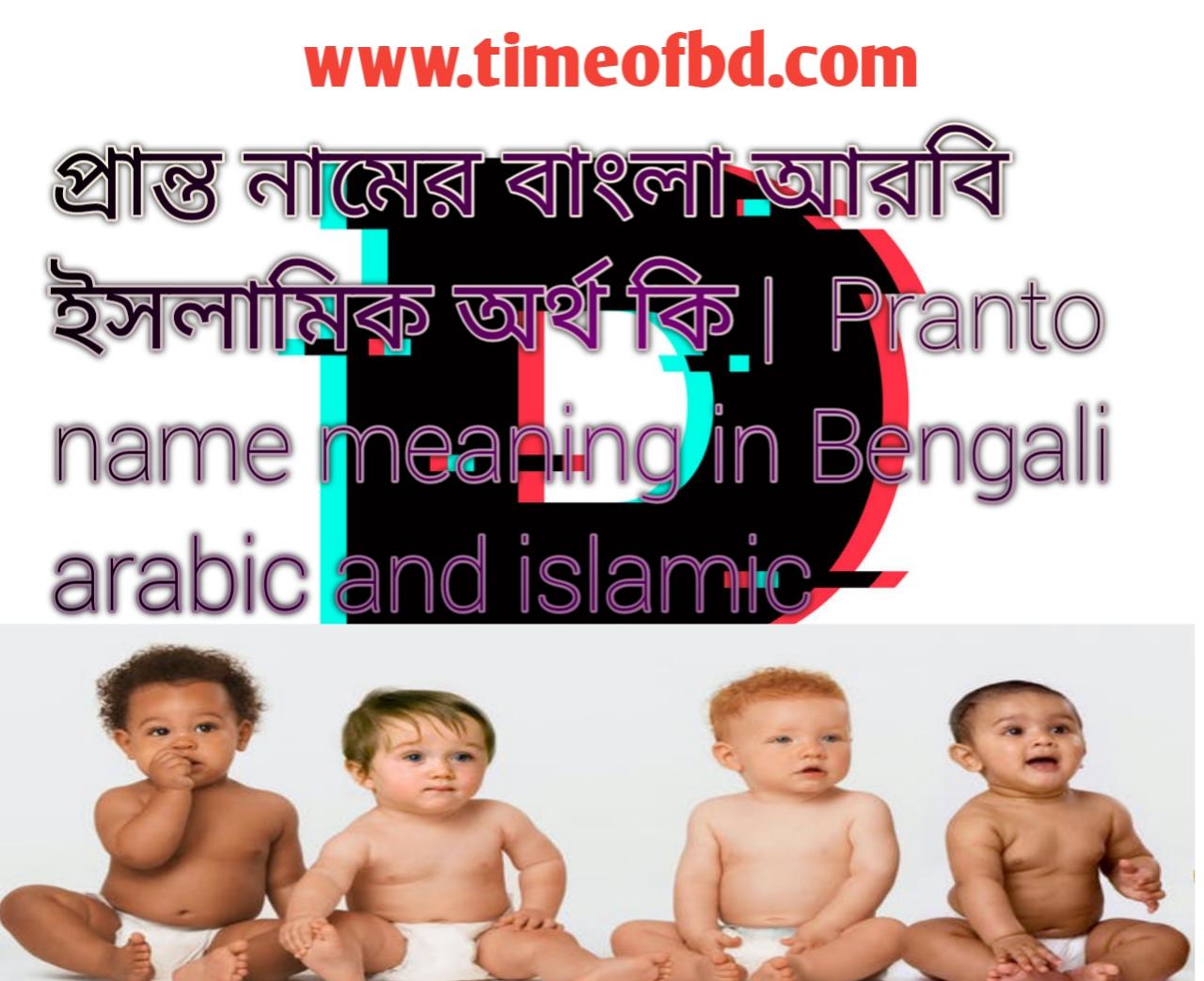 প্রান্ত নামের অর্থ কি,  প্রান্ত নামের বাংলা অর্থ কি,  প্রান্ত নামের ইসলামিক অর্থ কি,  Pranto name in Bengali,  প্রান্ত কি ইসলামিক নাম,
