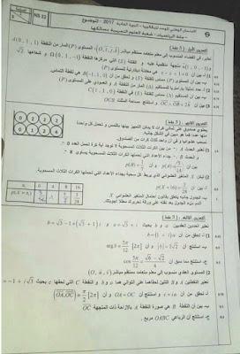 امتحان الرياضيات لبكالوريا المغرب الشقيق math-bac-2017-1_543x