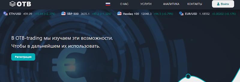 Мошеннический сайт otb-trading.com/ru – Отзывы, развод. Компания OTB-trading мошенники