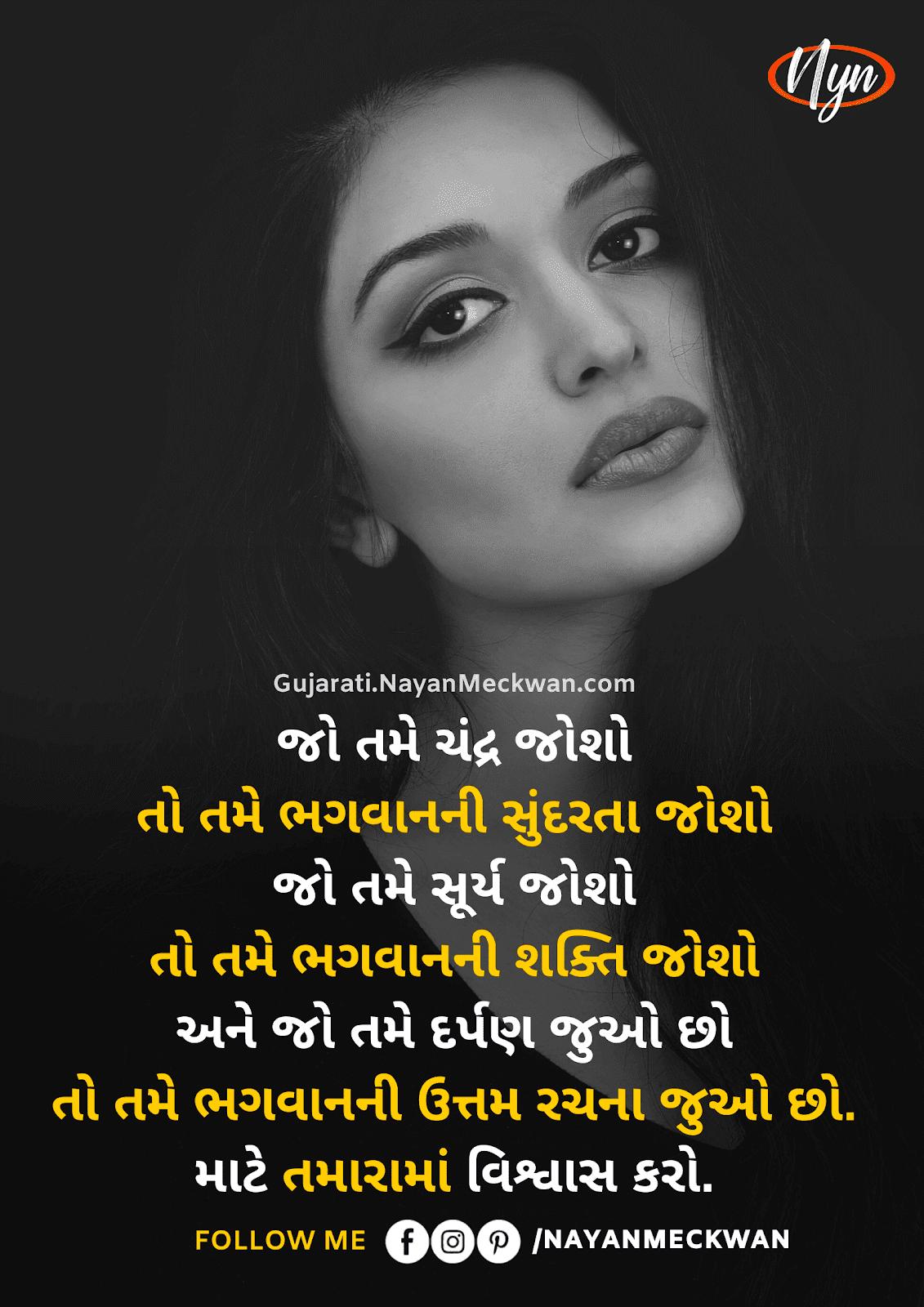 ગુજરાતી સુવિચાર attitude motivational quotes