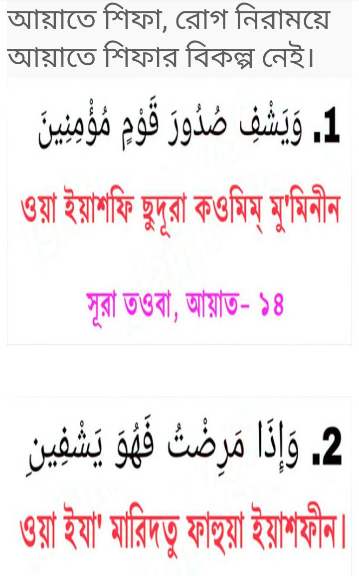 আয়াতে শিফা pdf, আয়াতে শিফা পিডিএফ ডাউনলোড, আয়াতে শিফা পিডিএফ, আয়াতে শিফা pdf download,