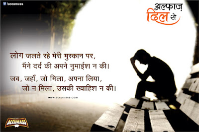 Alfaaz Dil Se - Shayari in Hindi