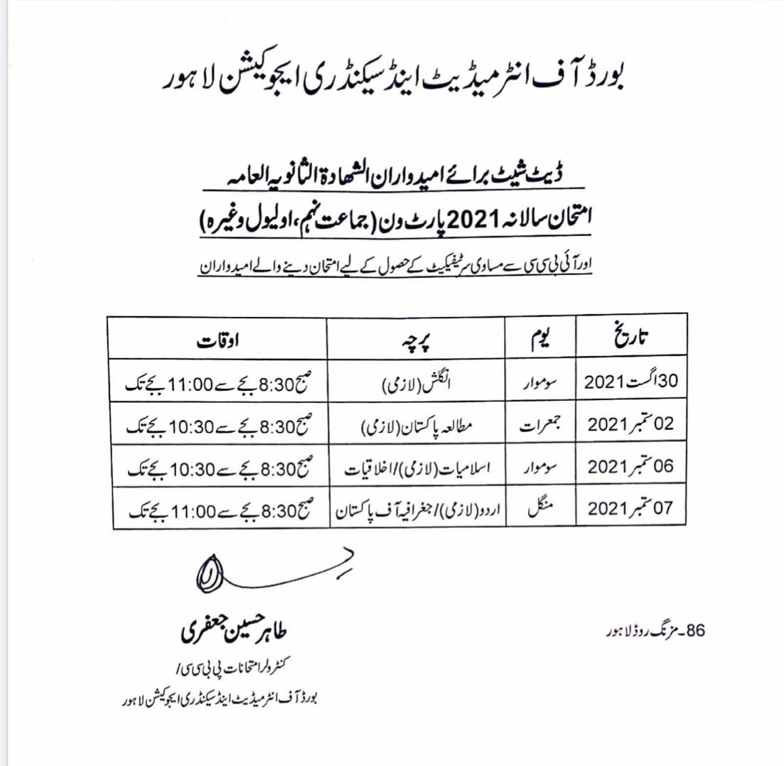 Date Sheet Class 9 Examination 2021 Shahadat Al Sanvia Al Aama