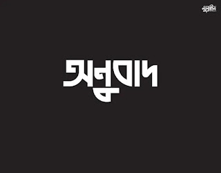 Recommended; Curated; Most Appreciated;. bangla font. বাংলা টাইপোগ্রাফি. calligraphy. font. bangla islamic typography. typography. Mustafa Saeed. typeface. lettering. free bangla font. টাইপোগ্রাফি. unicod