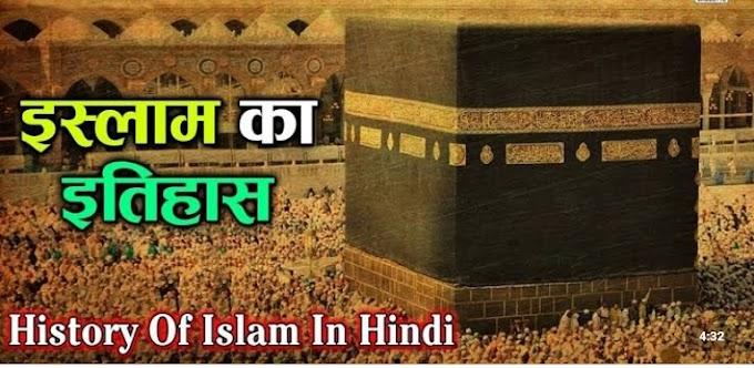"""इस्लाम """"धर्म"""" अथवा राज्य विस्तारवादी """"दल"""""""