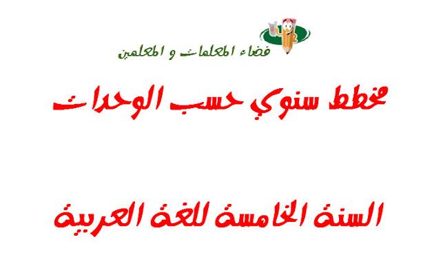 07 10 2016%2B01 10 08 - مخطط سنوي حسب الوحدات السنة الخامسة للغة العربية