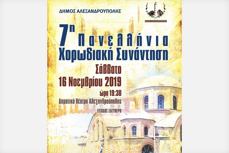 7η Πανελλήνια Χορωδιακή Συνάντηση στην Αλεξανδρούπολη