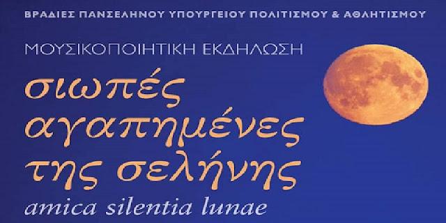 Η μουσικοποιητική βραδιά - Σιωπές αγαπημένες της Σελήνης την Κυριακή 18 Αυγούστου στη Βίλα Αριάδνη
