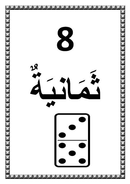 رقم ثمانية