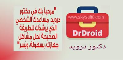 تطبيق دكتور درويد | DrDroid مرشدك الشخصي لحل مشاكل أجهزة الاندرويد