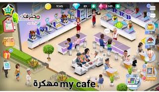تحميل لعبة المطعم My Cafe  مهكرة اموال غير محدودة اخر اصدار للاندرويد