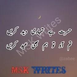 Eid Milad Un Nabi Poetry