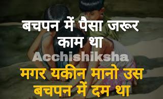 Bachpan Ki Shayari