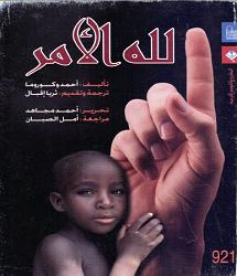 رواية لله الأمر pdf أحمدو كوروما