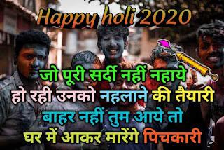 होली पर शायरी 2020 – Happy Holi Festival Shayari SMS In Hindi – होली त्यौहार मुबारक रंगबिरंगी लव रोमांटिक शेरो शायरियाँ