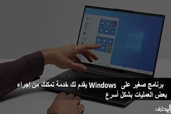 برنامج صغير على ويندوز يقدم لك خدمة تمكنك من إجراء بعض العمليات بشكل أسرع