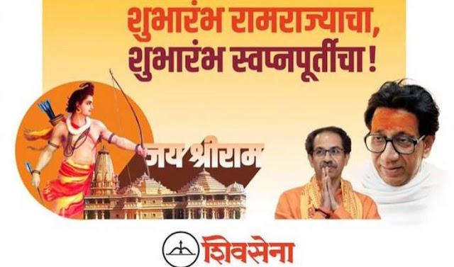 'धन्यावाद बालासाहेब '- शिवसेना अब राम मंदिर के लिए क्रेडिट का दावा करने के लिए बाहर जा रही है
