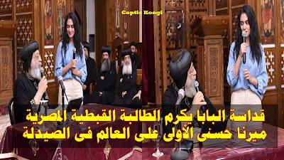 قداسة البابا يكرم الطالبة القبطية المصرية ميرنا حسنى الأولى على العالم فى الصيدلة