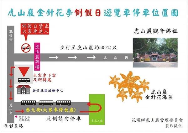 2021花壇鄉虎山巖金針花季 彰化分局實施交通管制措施