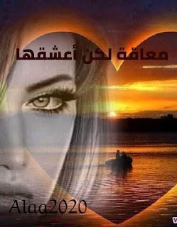 روايه معاقه لكن اعشقها كامله بقلم الاء محمد