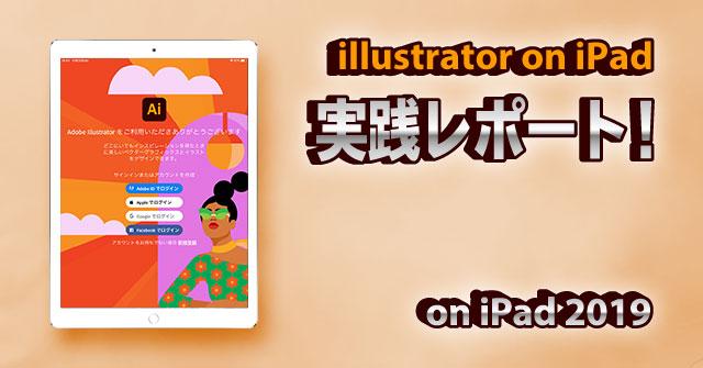 Adobe illustrator on iPad ついに登場!iPad版illustrator 実践レポート