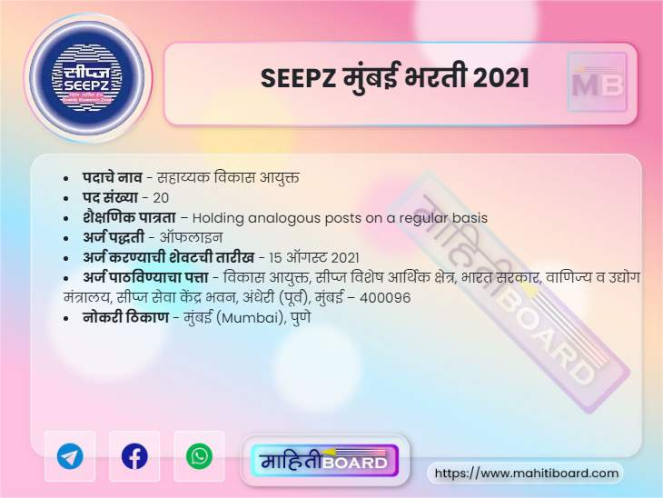 SEEPZ Mumbai Recruitment 2021
