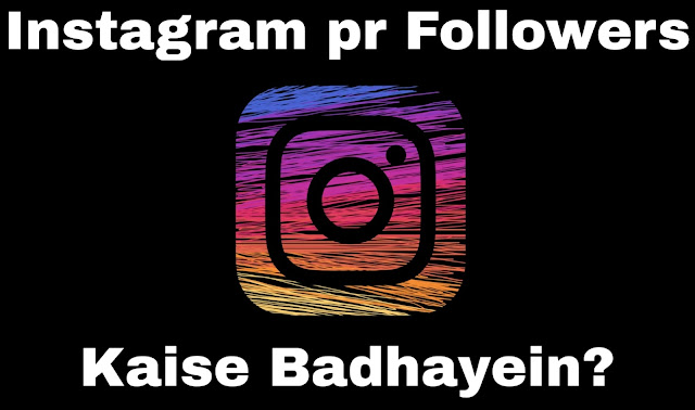 How to Increase Instagram Followers (in Hindi)